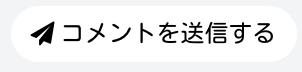 コメント送信