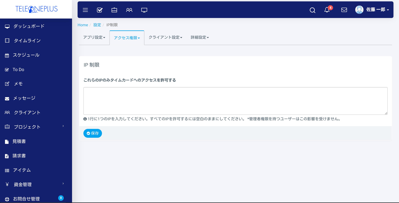 IP制限 テレワークツールのブログ