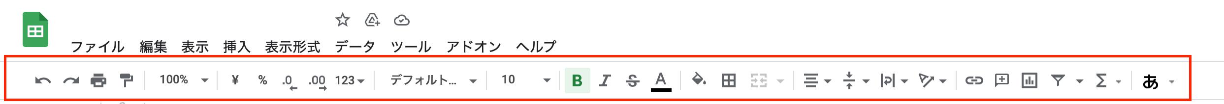 エクセル編集ツールバー|テレワークツールのブログ