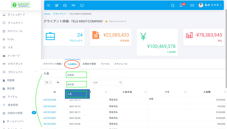CL情報入金|テレワークツールのブログ