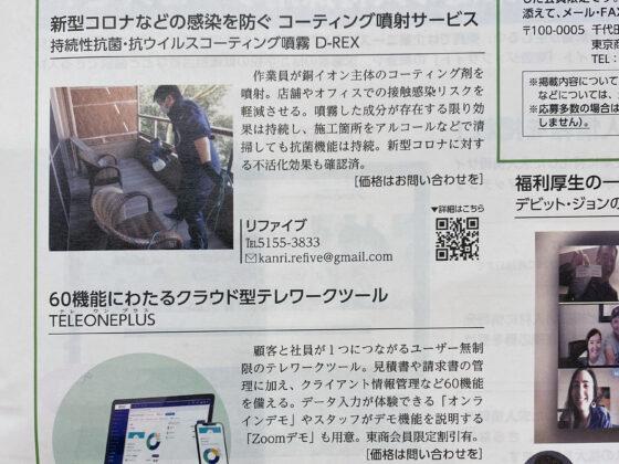 東商新聞に掲載2|テレワークツール