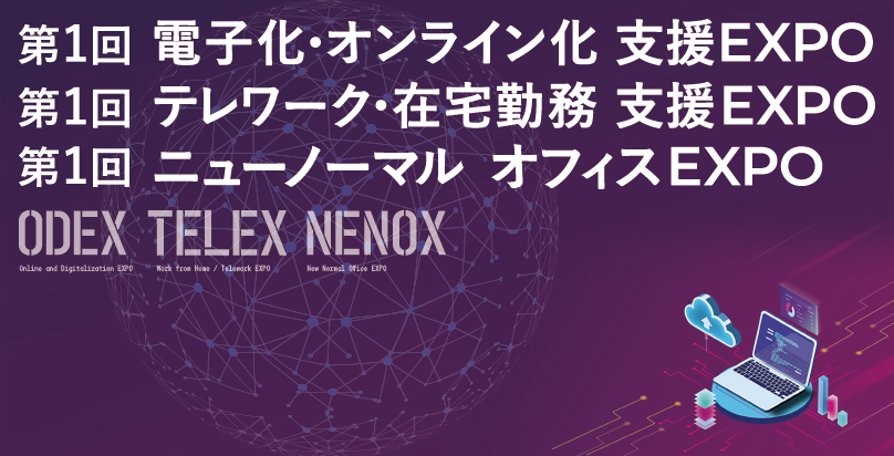 電子化・オンライン化支援EXPO出展 テレワークツール