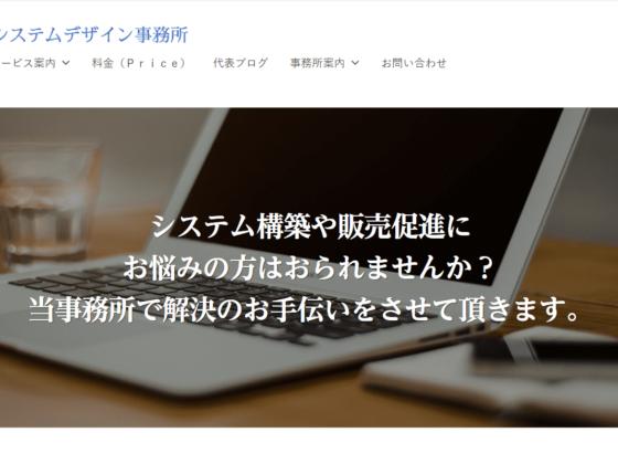 テレワークツールのテレワンプラス|パートナー企業|永田システムデザイン事務所