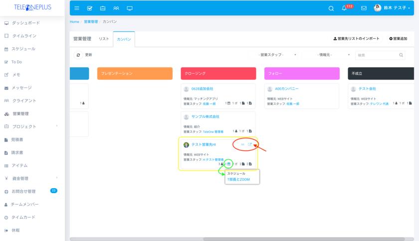 営業管理カンバン画像2 テレワークツールのブログ