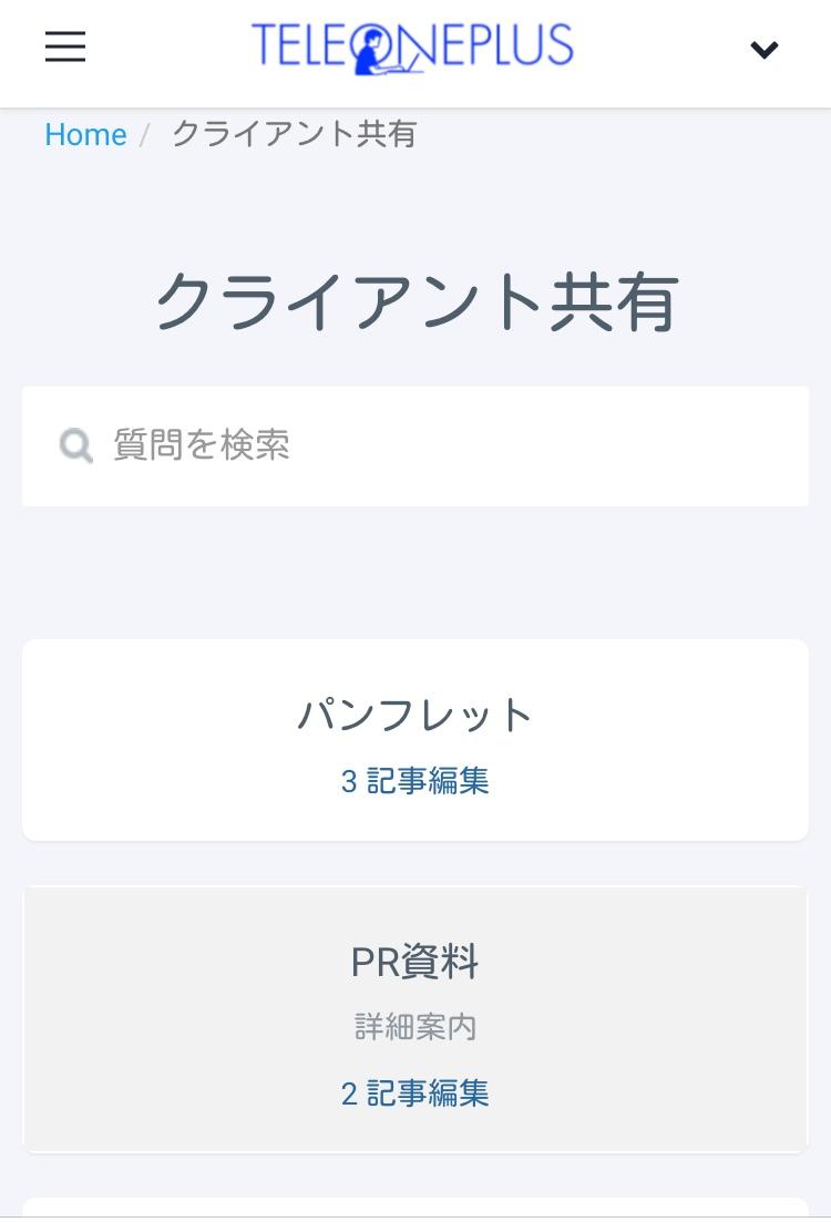 ドキュメントページ テレワークツールのブログ