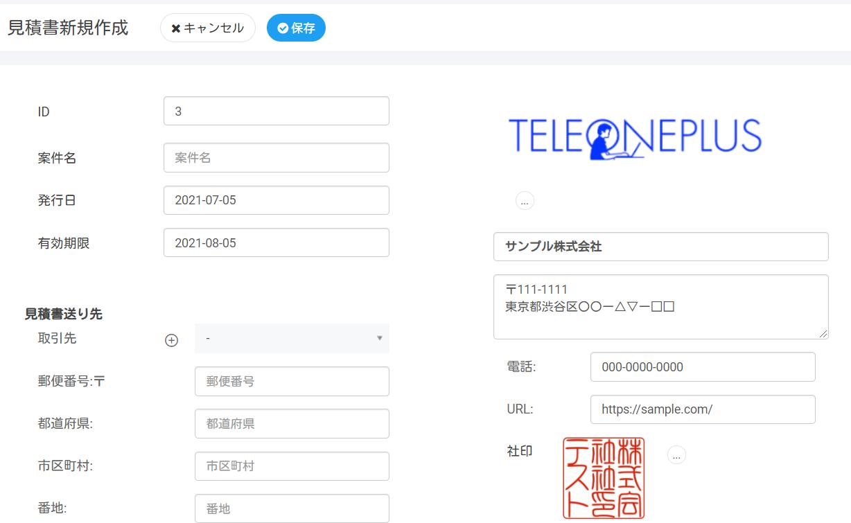 社印の表示場所|テレワークツールのブログ