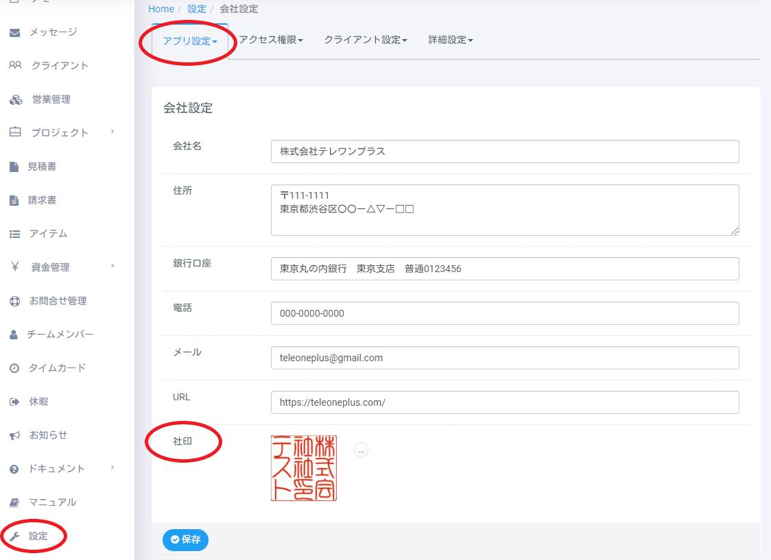 社印の設定画面|テレワークツールのブログ