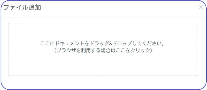 ファイル追加ボックス画像 テレワークツールのブログ