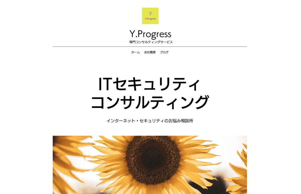 テレワークツールのテレワンプラス パートナー企業 Y.Progress