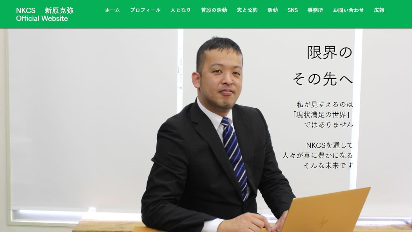 テレワークツールのテレワンプラス パートナー企業 NKCS合同会社