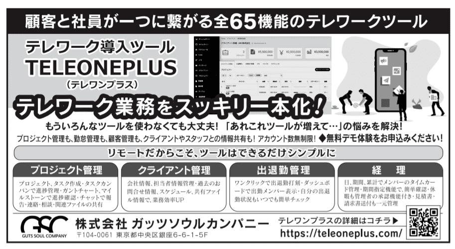 テレワンプラスの新聞広告 お知らせ